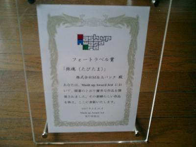 Mash Up Award 3rd