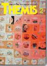 月刊テーミス2008年2月号