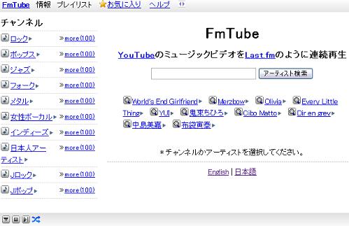 FmTube