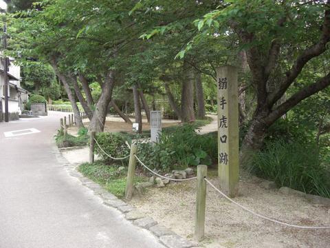搦手虎口跡(城山)