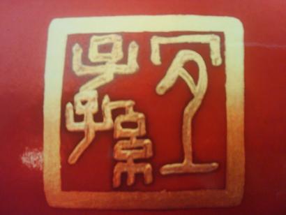 乾隆帝の壺【宜子孫】